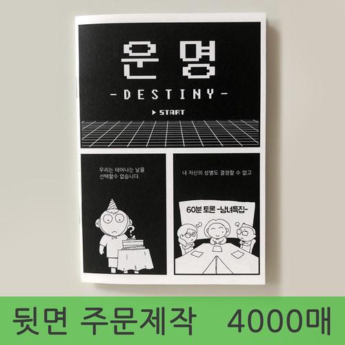 [주문제작용] 만화전도지 - 운명 (4000매)