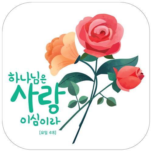 셀프착 말씀스티커 - 장미꽃사랑
