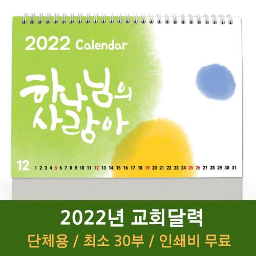 (인쇄용) 2020년 교회달력 탁상용_십자가 the Cross