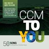 CCM 투유 (4CD)