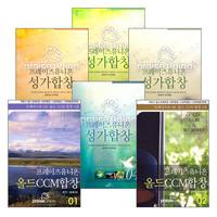 필데이브 편곡 프레이즈유니온 성가합창 악보세트 (전6권)