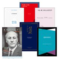 존 스토트 2020년 출간(개정)도서 세트(전6권)