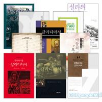 갈라디아서 연구와 설교 관련 2017~2018년 출간(개정)도서 세트(전9권)