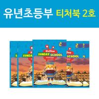히즈쇼 주일학교 티처북 2호 (유년초등부)