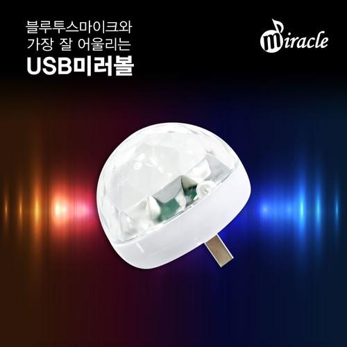 USB 미니 미러볼