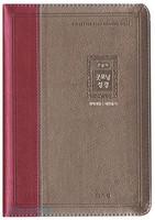 [교회단체명 인쇄] 큰글자 굿모닝 성경 특중 합본 (색인/지퍼/최고급신소재/투톤와인)