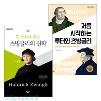 개혁교회 종교개혁 500주년 츠빙글리 시리즈(전2권)