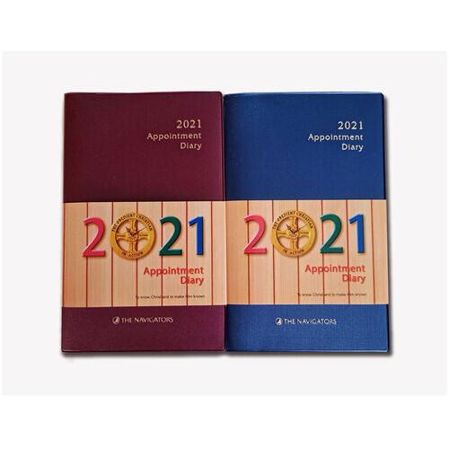 2021 네비게이토 수첩 (Aappointment Diary)