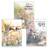 두날개 신앙인물 도서 세트 (전4권)