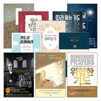 기도 관련 2021년 상반기 출간(개정) 도서 세트(전5권)