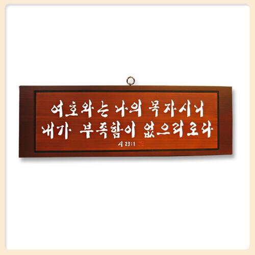 말씀액자-9030-천연원목
