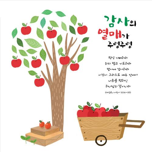 추수감사절현수막-203 ( 100 x 100 )