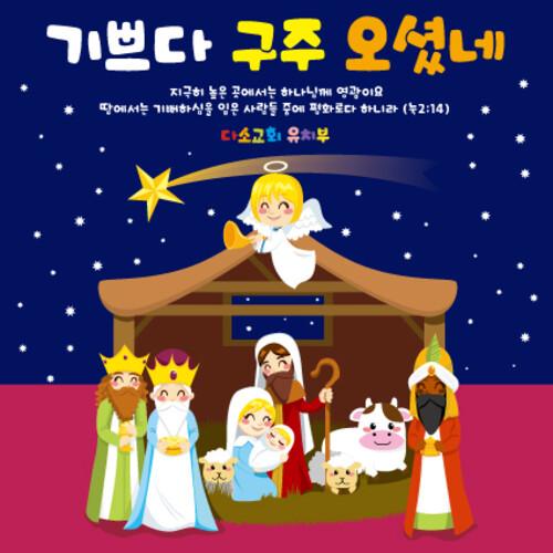 교회현수막(아기예수)-162 ( 150 x 150 )