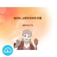 애니매이션 PPT 설교 성경이야기 8 엘리야_사르밧과부와 아들 by 갓키즈 / 이메일발송(파일)