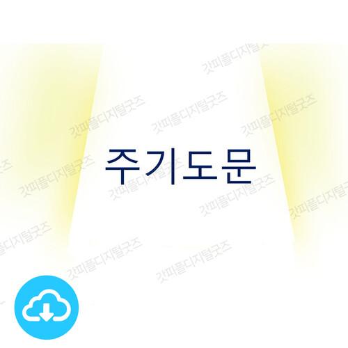 애니매이션 PPT 설교 성경이야기 47 주기도문 by 갓키즈 / 이메일발송(파일)