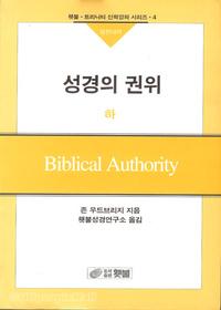 성경의 권위 - 하