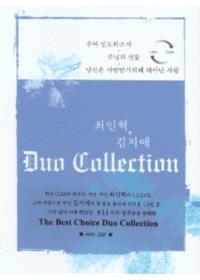 최인혁 김지애 - 듀오 콜렉션 Duo Collection (Tape)