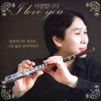 플룻티스트 장은도, 그의 삶과 음악이야기 - 사랑합니다 (CD)