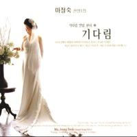 마정숙 찬양 1집 - 기다림... 기다림 만남 환희 中 (CD)