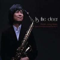 Psalm Jong Shim Hymns & Gospels Saxophone Vol. 2(As the deer) (CD)
