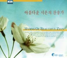 아름다운 시온의 찬송가 (3CD)