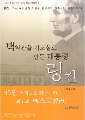 (작은책)백악관을 기도실로 만든 대통령 링컨 - 작은 책 시리즈 1