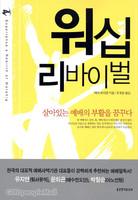 워십 리바이벌 - 2008 예배인도자 컨퍼런스 추천도서