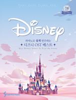 피아노로 쉽게 연주하는 디즈니 OST 베스트 VERY EASY (악보)