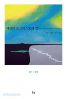 [개정판] 세상의 길 그리스도의 길