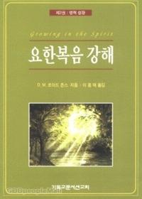 요한복음 강해 2 : 영적 성장