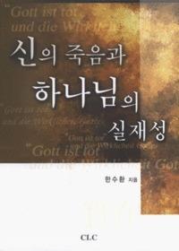 신의 죽음과 하나님의 실재성