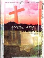 부활절 칸타타 - 구세주의 사랑 (악보)