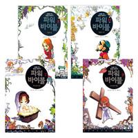 파워 바이블 - 지혜를 주는 성경 이야기 신약 세트 (전4권/신약완간)★