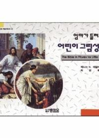 엄마가 들려주는 어린이 그림성경