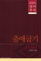 대한기독교서회 창립 100주년 기념 성서 주석 2 (출애굽기)
