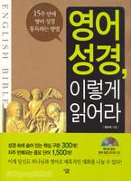 영어성경, 이렇게 읽어라 - 15주 만에 영어 성경 통독하는 방법