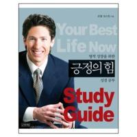 긍정의 힘 - 영적 성장을 위한 성경 공부편