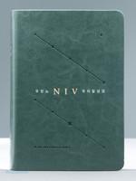 NIV 우리말성경 소 단본 (색인/최고급신소재/무지퍼/사전식/카키)
