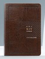 NIV 우리말성경 중 단본 (색인/최고급신소재/무지퍼/사전식/다크브라운)