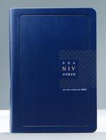 NIV 우리말성경 중 단본 (색인/최고급신소재/무지퍼/사전식/블루)