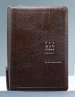NIV 우리말성경 중 합본 (색인/최고급신소재/무지퍼/사전식/다크브라운)