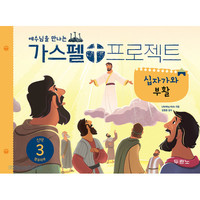 가스펠 프로젝트 - 신약 3 : 십자가와 부활 (영유아부 학생용)