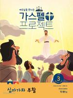 가스펠 프로젝트 - 신약 3 : 십자가와 부활 (영유아부 교사용)