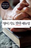 영어 기도 절대 매뉴얼
