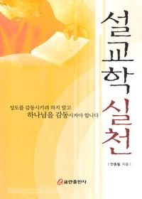[개정판] 설교학 실천