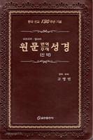 원문 번역 주석 성경 신약 (색인/무지퍼/가죽/브라운)