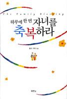 [개정판]하루에 한 번 자녀를 축복하라