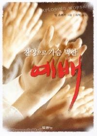 [개정판] 찬양으로 가슴 벅찬 예배