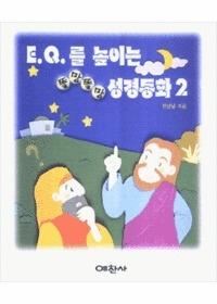 EQ를 높이는 똘망똘망 성경동화 2 - 학생문고 42