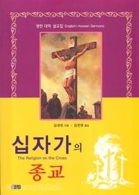 십자가의 종교 - 영한 대역 설교집